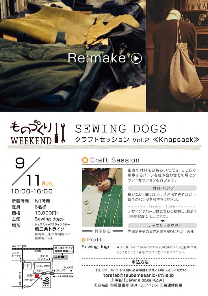 sewingdogs